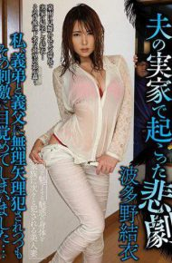 GVG-627 GVG-627 Tragedy Happening In My Husband's Parents Home Yui Hatano