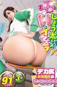 GVG-359 H Ass Love Quotient Kun Prank Miyuki Sakura