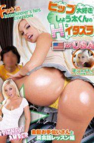 KK-071 H IN USA Prank A Love Of Hip Quotient Kun