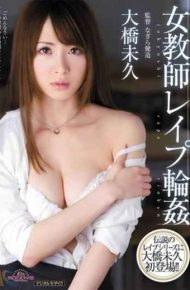 MIDD-867 H. Ohashi Not Gangbang Rape Female Teacher