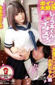 GG-036 H Sakura Momoka Mischief Of Love Quotient Kun Boyne