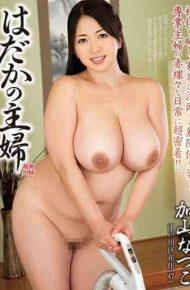 HDKA-134 Hadaka Housewife Living In Edogawa Ward Katsuyama Natsuko 47