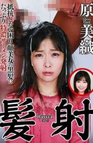 NEO-668 Hair Ray Miyori Miyuki It Is Not Resistant Embarrassed Face Plenty Of Semen Cum Shoots Plenty Of Black Hair Of Beautiful Face