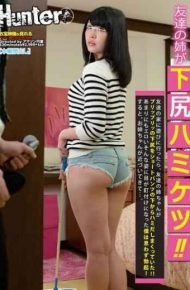 HUNT-923 Hamiketsu Under Ass Sister Of Friends! ! If You Go To Play In The House Of Friends Sister Of A Friend Had Earnestly Out Hami From The Bottom Of The Shorts Under The Ass Of Purippuritsu! ! Too Erotic Became Glued Eyes To Such A Figure I Involuntarily Erection! Then Approaching The Sister .