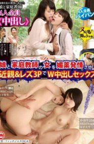HAR-050 HAR-050 SEX The Woman Daughter And Tutor