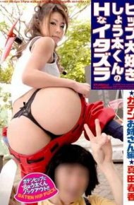 SKD-23 Haruka Sanada H Mischief Of Love Hip Quotient Kun