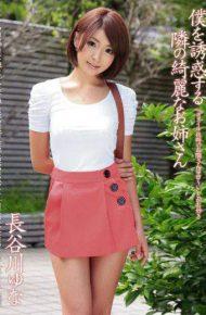ABS-062 Hasegawa A Beautiful Older Sister Yuna Next To Seduce Me