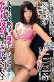 BIJN-151 Have A Tall Female Teacher Drink Aphrodisiac Workplace Orgy!Slutty Prostate Torture Sensation Tech Is Amazing Pleasure SEX! One Two Three Bells 32 168 Cm B86 W 57 H 87