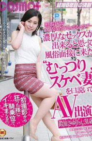 """HAWA-109 HAWA-109 """"My Husband Thinks I Am A Naughty Woman …"""" I Thought That It Could Make Rich Sex And Encouraged 'Muzudari Skewe's Wife' Came To The Interview Interview Appeared!Sayuri Suzuhara 31 Years Old"""
