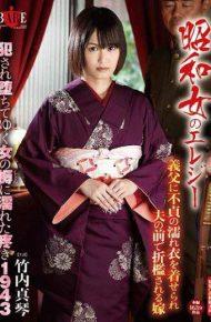 HBAD-353 HBAD-353 Takeuchi Makoto Incest Father-in-law