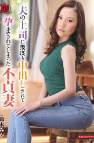 HBAD-419 HBAD-419 Unfaithful Wife Mika Suzuki Who Was Crowded With Her Husband's Boss A Number Of Times And Was Enfancy