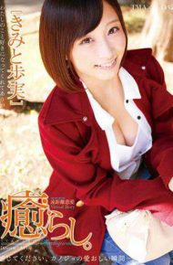 T28-492 Healing Likeness. Public Figures Ayumiminoru