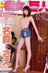 RCTD-119 Height 180cm Tall Slut Giant Namori Namori