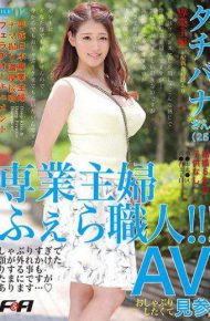 FAA-193 Heisei Japanese Specialized Housewife Nama Shoots Rich Kissing Blowjob Document File 02