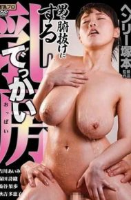 HTMS-119 Henry Tsukamoto A Big Breast To Make A Man Get Mad breasts