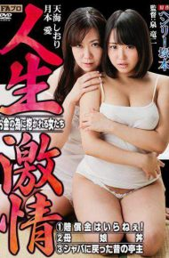 HQIS-023 Henry Tsukamoto Original Life Passion – Women Who Are Nestled In For The Money –