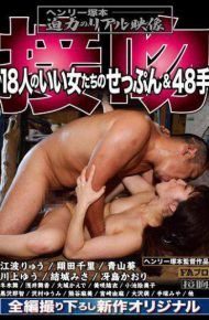 FAX-538 Henry Tsukamoto Powerful Realistic Video 18 People Of Good Women Of The Kiss And 48 Hand