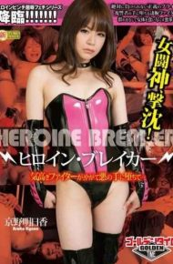 GTAL-002 Heroine Breaker Noble Fighter Eventually Fell Into The Hands Of Evil Kyono Asuka