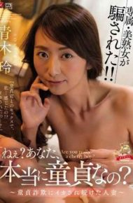 """JUY-776 """"HeyAre You Really A Virgin """" Married Wife Continues To Be Skeptical By Virgin Fraud Rei Aoki"""