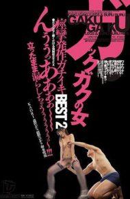 HFD-153 HFD-153 Gakkigaku Women's Seizure Attack Gutiki BEST 2