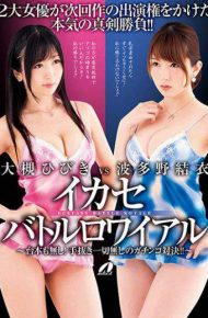XVSR-282 Hibiki Otsuki VS Hatano Yui Ikase Battle Royale – No Scripts Gachinko Confrontation Without Any Omission! !