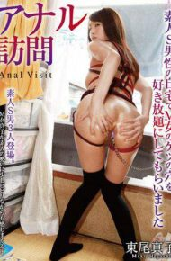 KK-095 Higashio Mako Were Asked To Self-indulgently A Hole In The Ass Of The Woman At Home Of M S Male Anal Amateur Visit