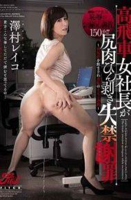 JUFD-993 High-ranked Girl President Is Asshole Flaked Incontinence Apology Apology Died Diuretic And Shy Shit Pussy Training Sawamura Reiko