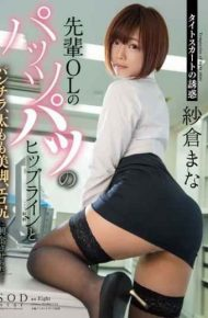 STAR-628 Hip Line And Underwear Of Pattsupatsu Of Temptation Senior Ol Of Tight Skirt Thigh Legs And Are Excited To Erotic Ass Mana Sakura