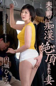VEC-308 His Wife Yuuki Hitomi Warmed To A Molest In Front Of Her Husband