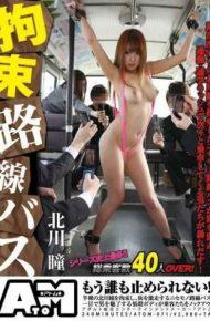ATOM-071 Hitomi Kitagawa Bound Bus