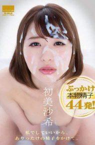 HMPD-10025 HMPD-10025 Hatsumi Saki Sperm 44 Shots