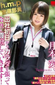 HODV-21248 HODV-21248 Tsukimoto Ai HMP Sales Staff