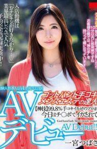 HODV-21298 HODV-21298 God Hand Handjob Men's Esthetic Guru AV Debuts Ichinomiya Tsubasa