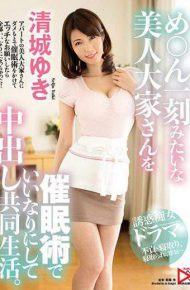 HOMA-021 HOMA-021 I'm Going To Make A Nice Guy Like A Moment Nice Guy With Hypnotism And A Vaginal Cum Shot. Yuki Kiyono