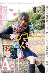 HONB-054 HONB-054 I'm Getting Strange As I Am Strange Kakako Sasaki