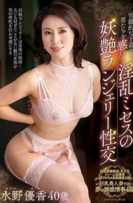IWAN-03 Horny Mrs. Imperious Lingerie Sexual Intercourse Yuuka Mizuno That Distracts Men With Sensual Underwear Appearance
