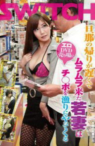 SW-156 Horny Young Wife Came With A Slow Return Of Her Husband Comes To Fishing The Po Ji To Counter Erotic DVD