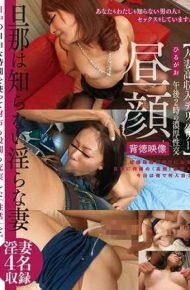 SCR-204 Housewife High Income Delivery Delicious Sexual Intercourse Daytime Face Image Of 2 Pm