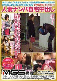 AFS-030 Housewife Nampa Home Vaginal Cum Shot PRESTIGE PREMIUM Fucking Married Wife 4 People In Minato-ku Roppongi Minami Aoyama Bunkyo Ward 11 Prepared For Shameless Home Shooting! !I&#39m Pregnant With Raw Bastards! !