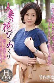 MYBA-001 Housewife's Flower Petal Turning Rie Takeuchi