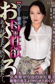 HQIS-032 HQIS-032 Henry Tsukamoto Original Work Owl Mother's Libido