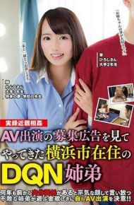 HTPS-003 HTPS-003 DQN Siblings Canna Misaki've Been Doing To Look At Recruitment Advertising Of AV Performers Yokohama Resident
