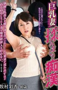 IRO-33 Huge Breasts Wife Rubbing Rounds Molested Mothers Who Have Become So Slimy That Repetitive Masoffs Are Repeated And Love Juice Gets Out Of Panties Does Not Refuse To Insert Molestock Bars. Ayaka Makimura