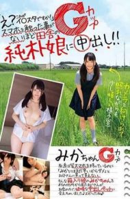 "JKSR-369 ""HuhIs This Your Favorite Place ""I've Never Touched A Smartphone And It Gets Cummed In A Rural G Cup Pure Girl! ! Mika Chan G Cup"