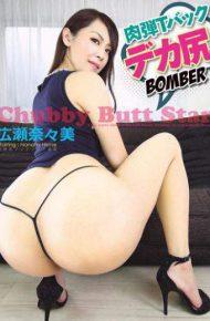 ATFB-274 Human Bullet T-back Big Ass Bomber Nanami Hirose