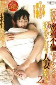ODVHJ-017 Human Wives Who Drown In Sensual Drama Rich Adhesion Inadvertent Sex … Chapter 2
