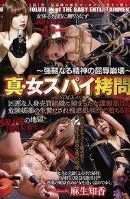 DBER-004 Humiliation Collapse Of Tough Spirit True Woman Spy Torture Stage01 Woman Intelligence Officer Caught In A Violent Trafficking Trafficking Organization Is Sacrificed By Dangerous Aphrodisiac And Falls On A Brutal Cruel Tactics Ikko Asso