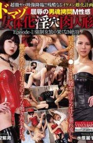 DBVB-001 Humiliation Man Soul Torture M Sexual Feeling Domuso Female Female Female Doll Episode-1 Cum Naked At The End Of Compulsive Dress