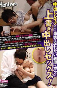 HUNTA-284 HUNTA-284 SEX Mother-in-law