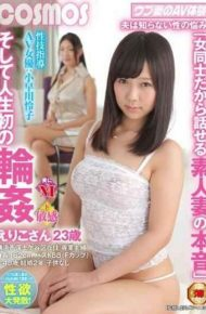 "HAWA-047 Husband ""amateur Wife Of Real Intention To Speak Because Girlfriend"" Of The Troubles Do Not Know Of Technical Guidance Av Actress Kobayakawa Reiko And Life's First Gangbang Eriko's 23-year-old"